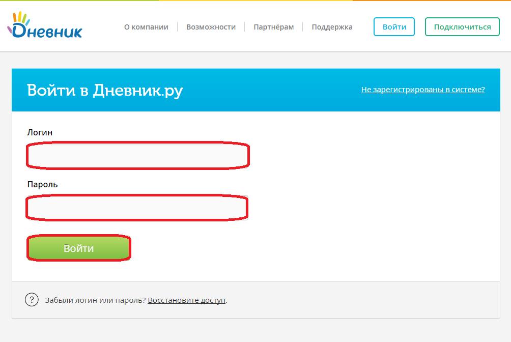 b25b8df64530 ввести полученные логин и пароль в соответствующие поля и нажать на кнопку  «Войти»