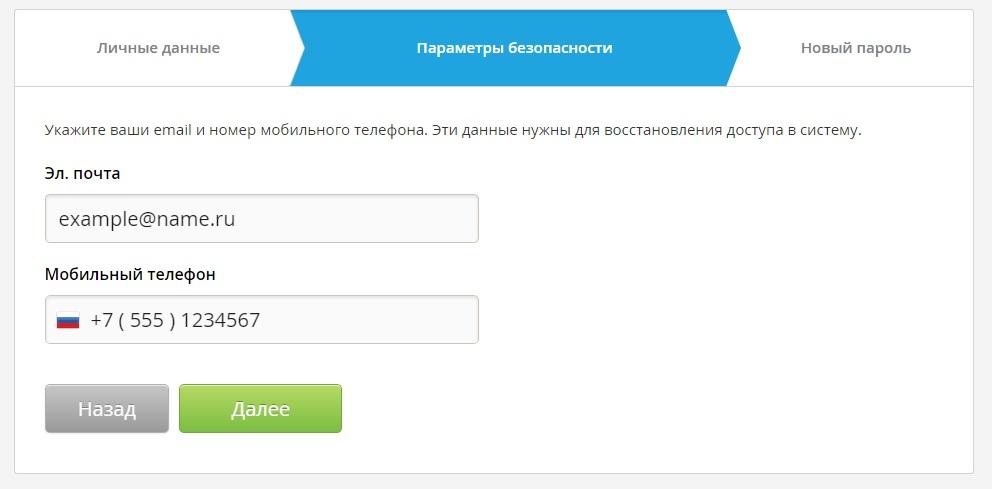 9ba3c7a48199 Как зарегистрироваться в АИС «Дневник.ру»  – Портал службы поддержки