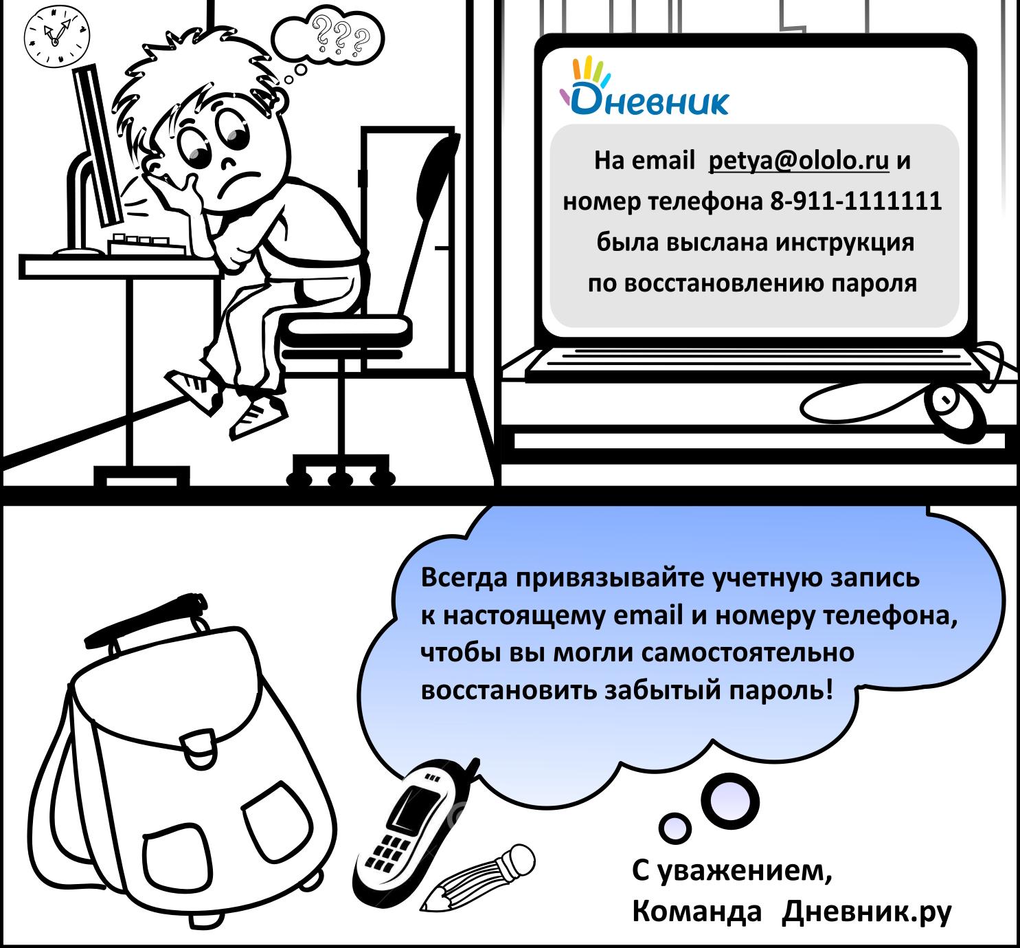 f380df80da13 Если данные для входа потеряны или не подходят, следует воспользоваться  функцией восстановления пароля на главной странице сайта - опция  «Восстановление ...