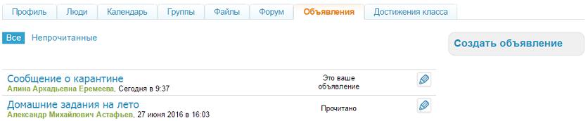 Дневник.ру Руководство Пользователя - фото 7