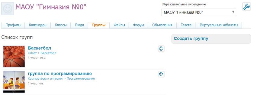 Дневник.ру Руководство Пользователя - фото 9